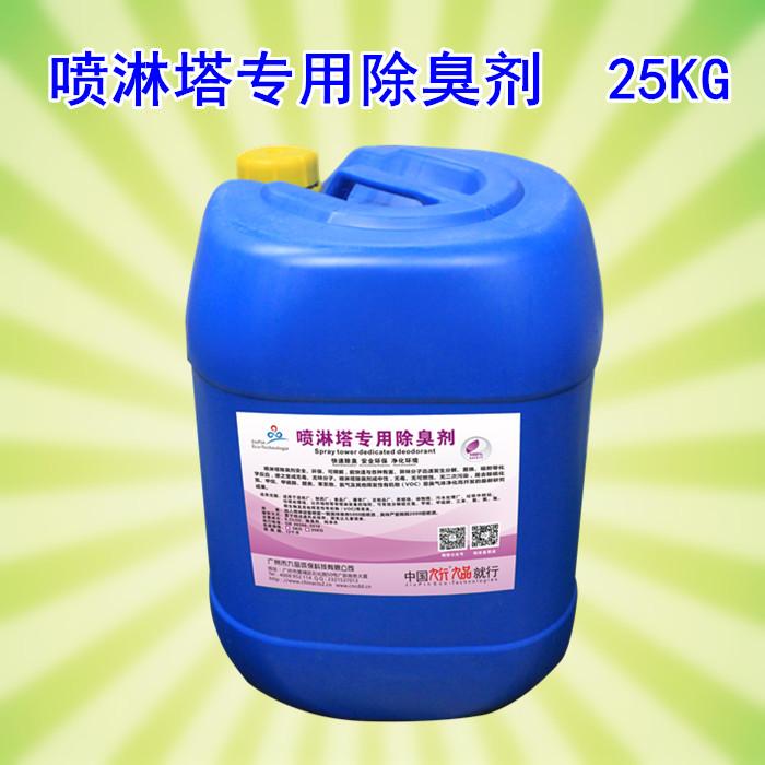 25KG喷淋塔专用除臭剂
