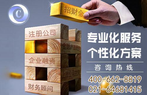 上海公司注销须要哪些质料