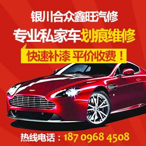 银川合众鑫旺汽修,省心省钱的私家车车身划痕维修厂