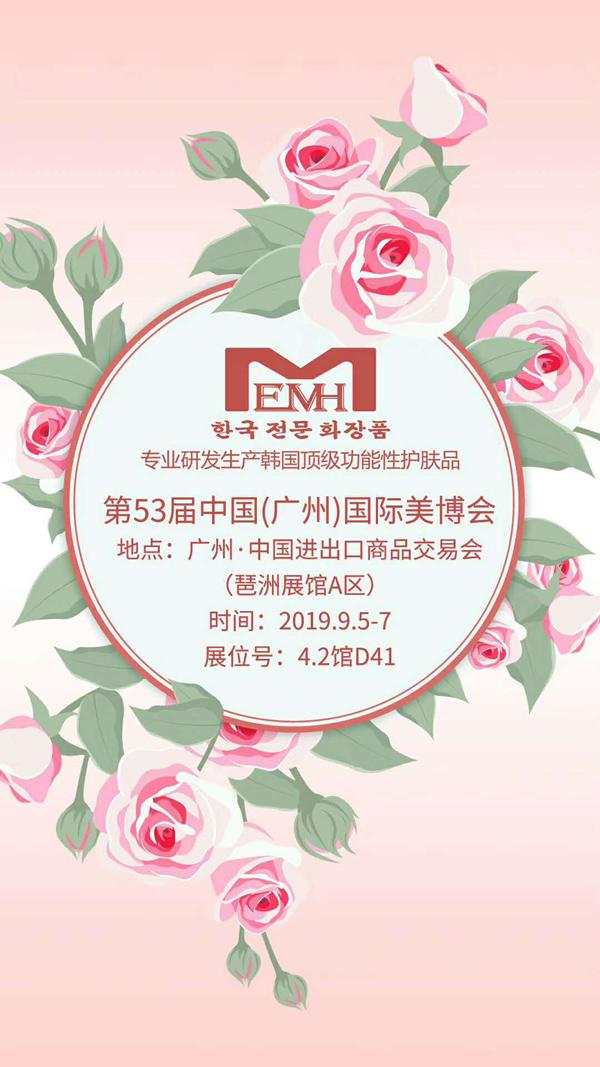 韩国EMH参展2019年第53届广州美博会