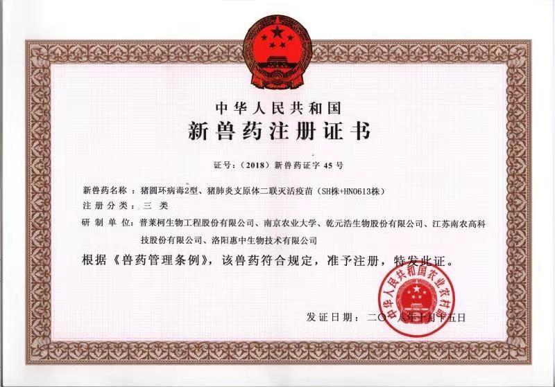 惠中生物圆支二联灭活疫苗上市,解决猪饲养防疫两大难题-焦点中国网