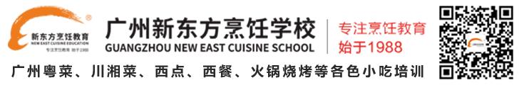 学做蛋糕培训班,可以选择广州新东方烹饪学校!