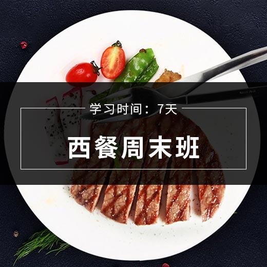 学西餐广州新东方烹饪学校自主创业高薪就业联系人:新东方