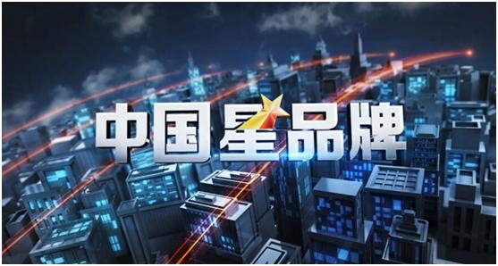中国星品牌