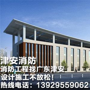 广州消防工程设计公司