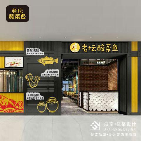海南餐饮设计|海口餐饮空间设计|海南餐饮设计