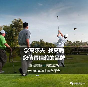 高腾解读:打高尔夫球的五大好处