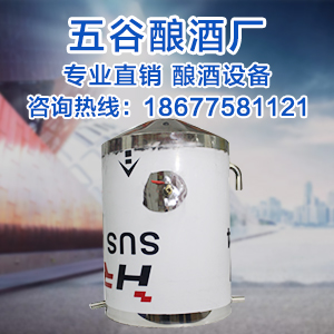 上海有口皆碑的300斤家庭小型蒸酒设备厂家