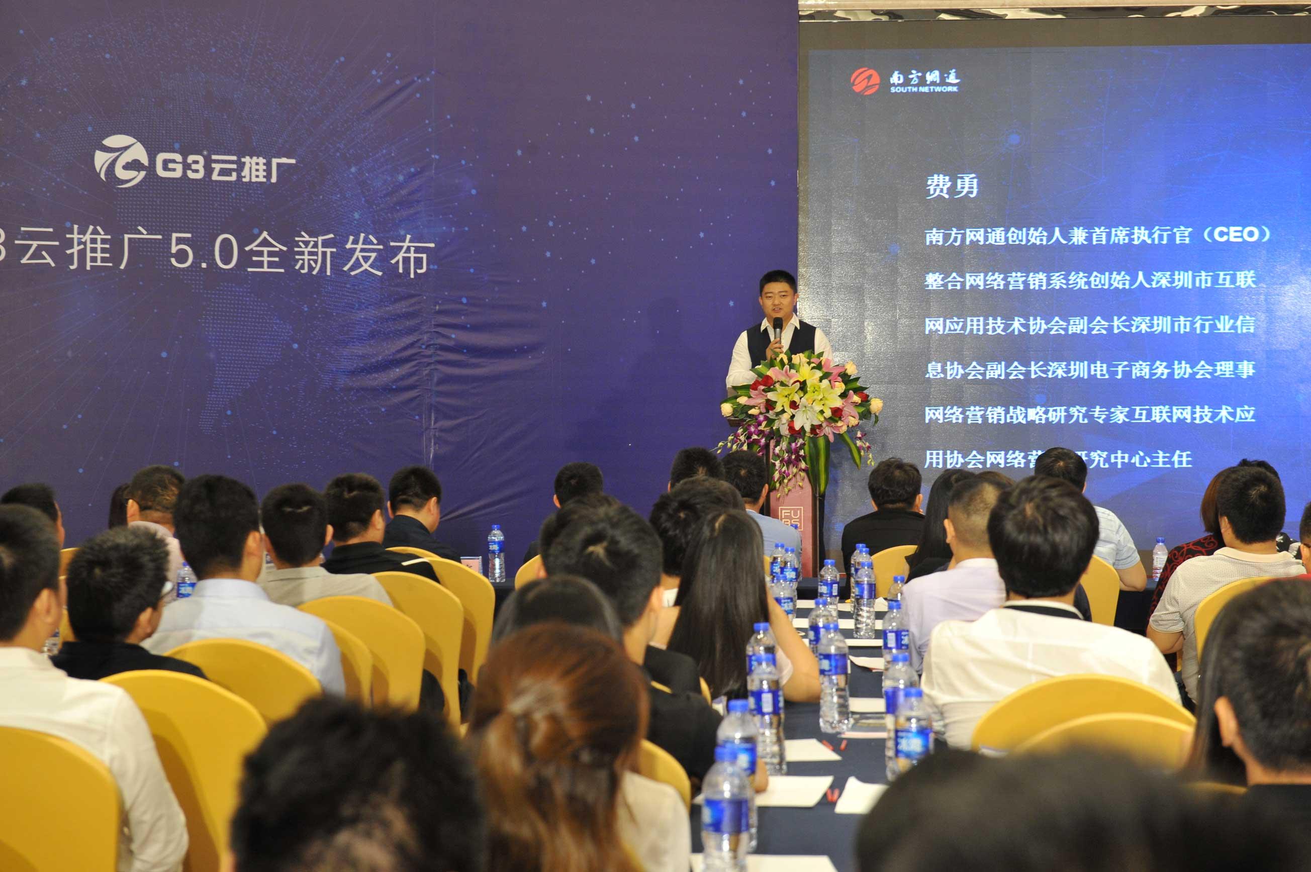 南方网通召开G3云推广5.0产品发布会 探讨AI人工智