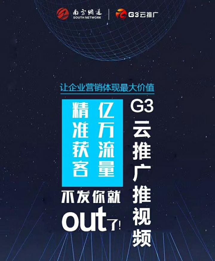 G3云推广全新营销视频推广网站开启病毒式营销 你准备好了吗