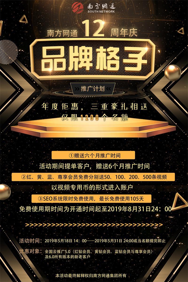 周年慶海報 拷貝(2)(