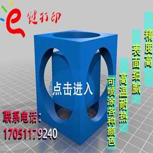 天冿3d打印尼龙生产厂家,e键打印提供小批量生产需求