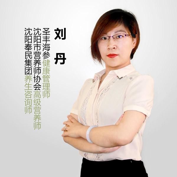 圣丰海参健康营养导师刘丹