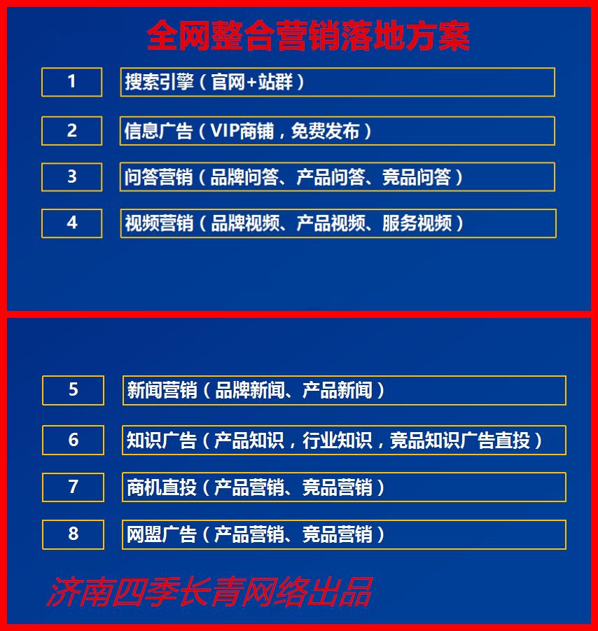 济南g3云推广总代四季长青让天下没有难做网络