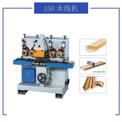 150木线机