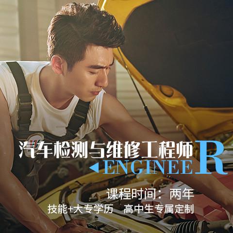 汽车检测与维修工程师(2年大专专业)