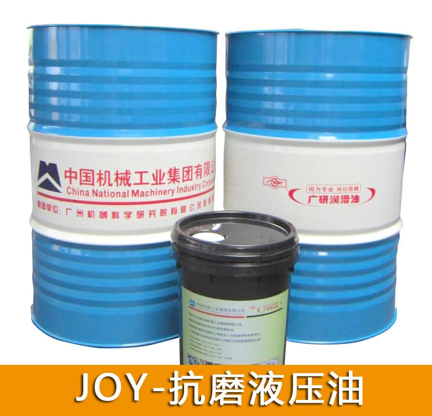 JOY-低温抗磨液压油-金睿达品质保障-经验丰富