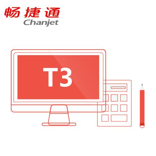 畅捷通 T3