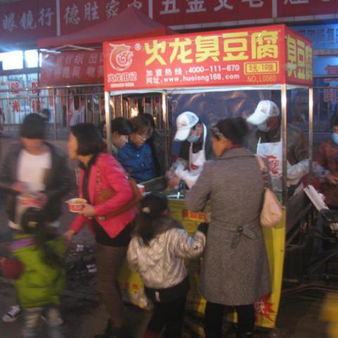 广东汕尾市最新的怎么样,臭豆腐加盟挣钱吗 �P臭豆腐厂家