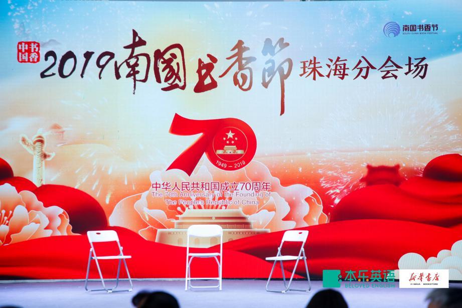 2019珠海南国书香节,本乐英语《爱心树》带你体验戏剧阅读