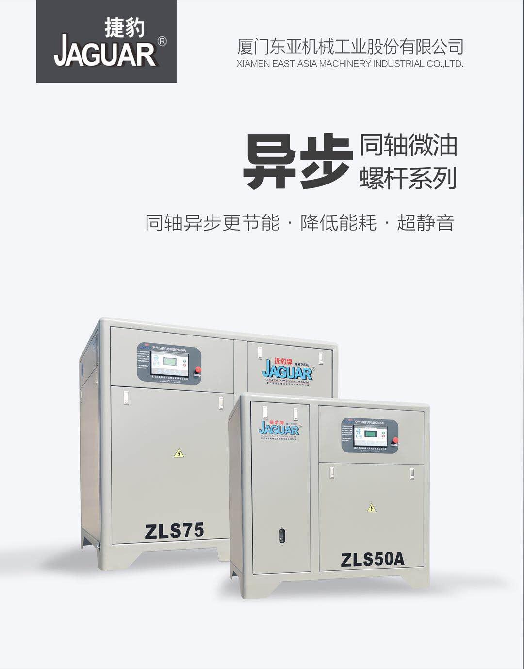 罗阳台湾捷豹空压机定制厂家 价格更实惠 全国知名品牌欢迎来厂