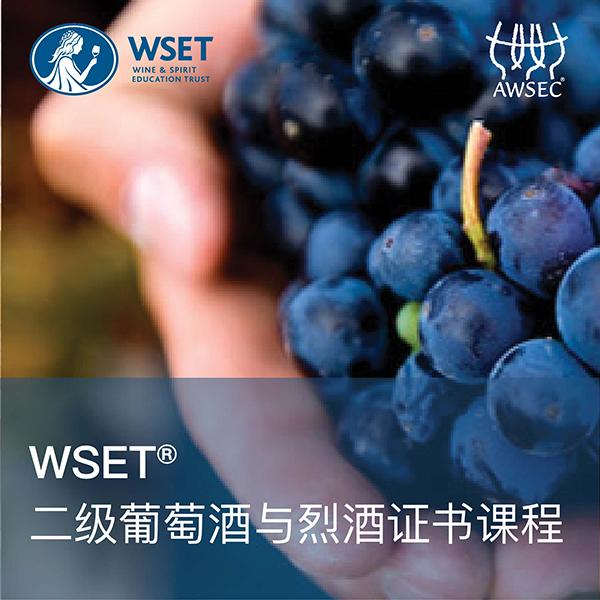葡萄酒 9烈酒和复习  考试形式: 通过50条选择题考试,可获国际认可
