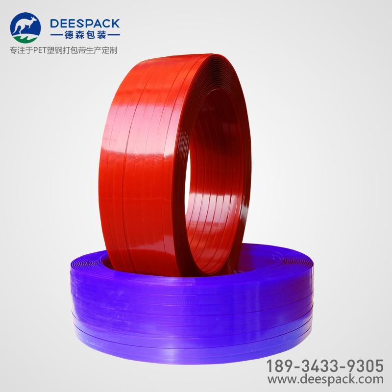 環保彩色PET塑鋼打包帶