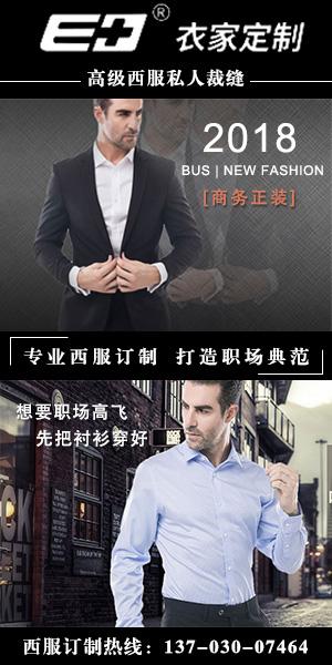 一般看来,领型与服装各细部的结构造型,如门襟摆角,口袋,卡夫的相互