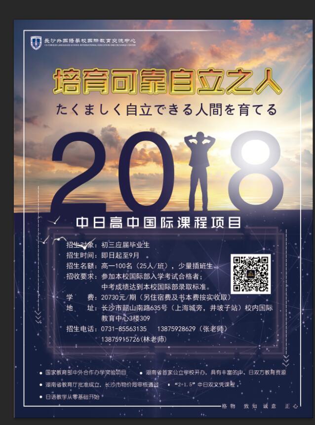 香港东方心经马报彩图到日本留学的这几大优势你都知道么?长沙外国