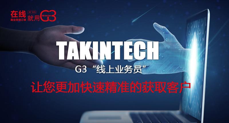 """西安G3G3""""线上业务员"""