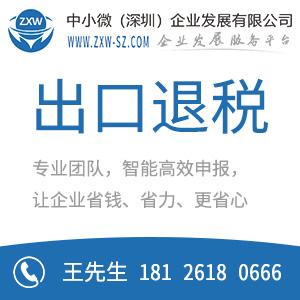 深圳出口退税代理公司丨跨境电商奈何出口退税
