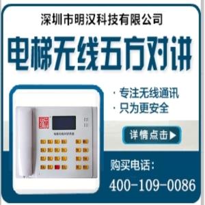 电梯的五方通话系统图 明汉科技欢迎订购