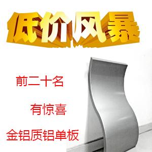 异形铝单板生产厂家哪里有批发直销的