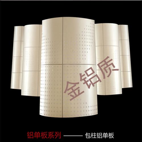室内外铝单板装饰材料批发厂家来金铝质