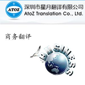 广州番禺商务翻译找哪家公司靠谱?业内知名技术信得过