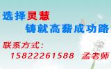 天津会计资格证,灵慧科技得到众多客户的认可
