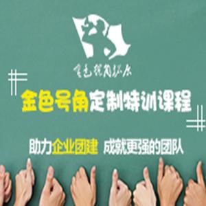 宁夏新员工的团队拓展培训应该如何展开