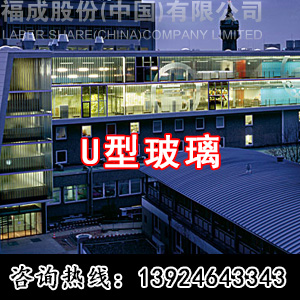 北京厂家直销U型玻璃批发量大价格优售后服务完善