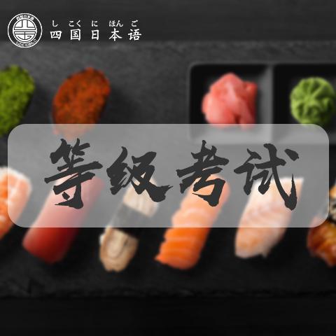 重庆高考日语培训?#34892;?#25104;就梦想的摇篮欢迎详细了解