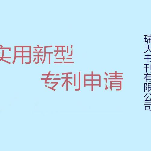 上海怎样专利如何申请的流程