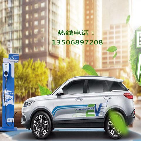 济宁新能源汽车价格表信任筑桥梁,合作赢梦想