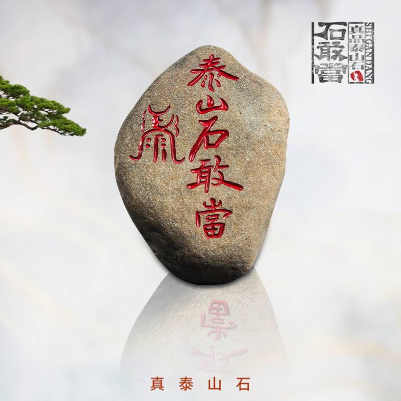 贵州泰山石敢当泰山石去哪里买泰山石与泰山石敢当
