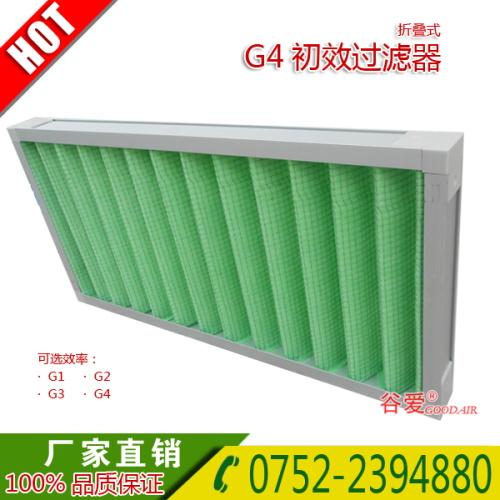 G4折疊過濾器