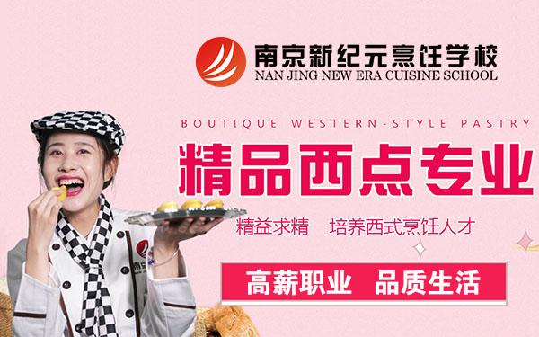 南京厨师培训学校到哪里好?新纪元给你答案!