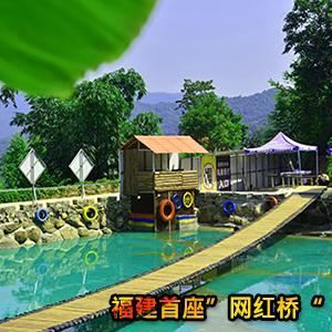 趣味网红桥惊喜现世,一起约战福建福州市三平寺休闲山庄期待您的