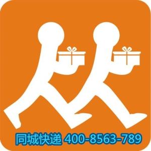 郑州新密市同城快递地址欢迎骚扰