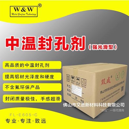 推荐主营项目————FL-E605-C中温封孔剂