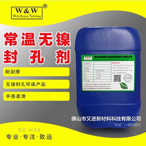 推荐主营项目————SC-H03常温无镍封孔剂