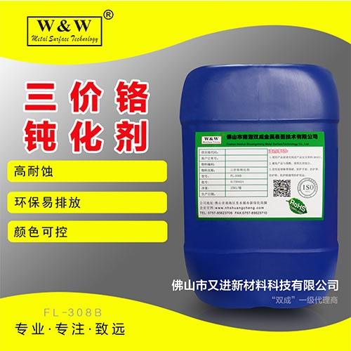 推荐主营项目————FL-308三价铬钝化剂