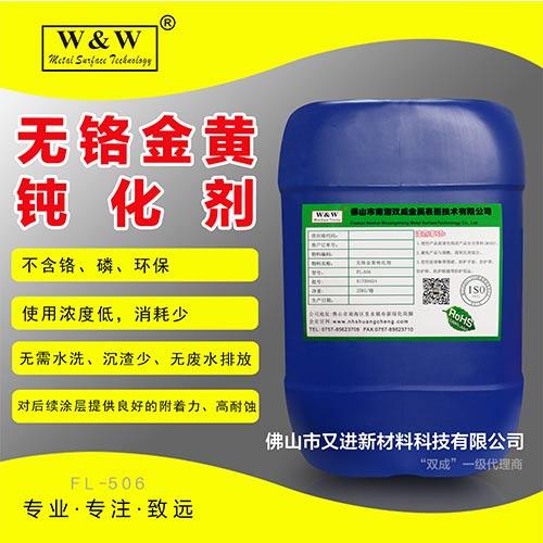 推荐主营项目————FL-506无铬金黄钝化剂
